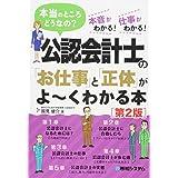公認会計士の「お仕事」と「正体」がよ~くわかる本 [第2版]