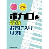 音名カナつきやさしいピアノ・ソロ ボカロ曲最強お気に入りリスト