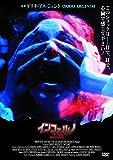 インフェルノ(〇〇までにこれは観ろ! ) [DVD]