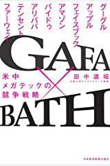 GAFA×BATH 米中メガテックの競争戦略 Kindle版