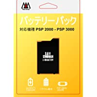 バッテリーパック (PSP2000/PSP3000用) - PSP