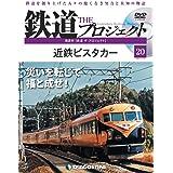 鉄道 ザ・プロジェクト 20号 (近鉄ビスタカー) [分冊百科] (DVD付)