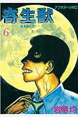 寄生獣(6) (アフタヌーンコミックス) Kindle版