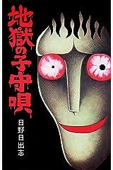 地獄の子守唄(オリジナルカバー版) Kindle版