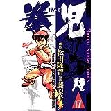 拳児(17) (少年サンデーコミックス)