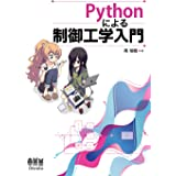 Pythonによる制御工学入門