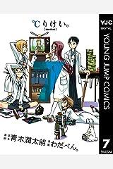 ℃りけい。 7 (ヤングジャンプコミックスDIGITAL) Kindle版