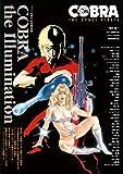 寺沢武一 コブラ40周年記念展図録 COBRA the Illumination