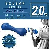 エレコム エクリアスポーツ スリムダンベル 2kg 重ね持ちで重さ調節可能 ブルー HCF-DBS20BU HCF-DB…