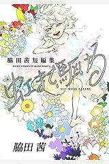 虹まで駆ける 脇田茜短編集 Kindle版