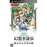 幻想水滸伝 紡がれし百年の時 - PSP