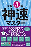 英検®︎準1級 神速マスター