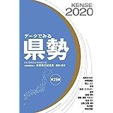 データでみる県勢 2020年度版 (日本国勢図会地域統計版)