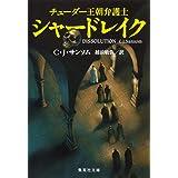 チューダー王朝弁護士シャードレイク (集英社文庫)
