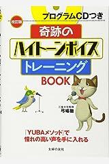 改訂版 プログラムCDつき 奇跡のハイトーンボイストレーニングBOOK 単行本(ソフトカバー)