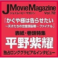 J Movie Magazine Vol.72【表紙:平野紫耀 『かぐや様は告らせたい 〜天才たちの恋愛頭脳戦〜 ファイ…