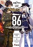 86―エイティシックス― (電撃文庫)
