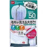 ダイヤ (Daiya) 洗濯ネット 特大 ふくらむ洗濯ネット 特大50 最大内径約50㎝ 乾燥機対応 毛布が洗える コンパクト収納 毛布 バスタオル まとめ洗い 057234