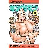 キン肉マン 15 (ジャンプコミックス)