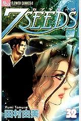7SEEDS(32) (フラワーコミックスα) Kindle版
