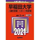 早稲田大学(人間科学部・スポーツ科学部) (2021年版大学入試シリーズ)