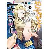 やんちゃギャルの安城さん 7 (7巻) (ヤングキングコミックス)