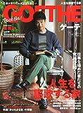GOETHE (ゲーテ) 2013年 10月号 [雑誌]
