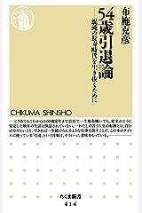 54歳引退論 ――混沌の長寿時代を生き抜くために (ちくま新書) Kindle版