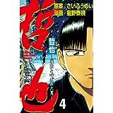 哲也~雀聖と呼ばれた男~(4) (週刊少年マガジンコミックス)