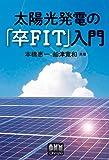 太陽光発電の「卒FIT」入門