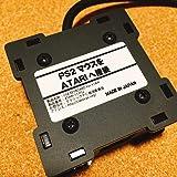 ATARIマウス対応パソコン(MSX FM-77 FM-TOWNS PC-8801)へPS/2マウスを接続する変換機 PS2Mouse to ATARIMouse Comverter