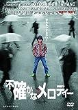 不確かなメロディー MUX-101 [DVD]