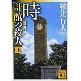時計館の殺人<新装改訂版>(上) (講談社文庫)