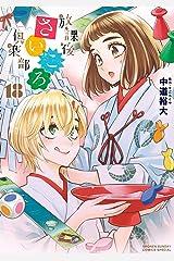 放課後さいころ倶楽部(18) (ゲッサン少年サンデーコミックス) Kindle版