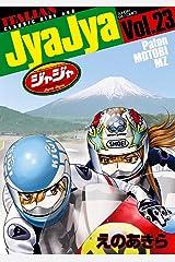 ジャジャ(23) (サンデーGXコミックス) Kindle版