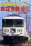 お立ち台通信vol.22 (NEKO MOOK)