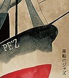 黒船のジャズ -SAMURAI MEETS THE ENEMY-