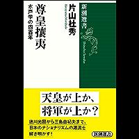 尊皇攘夷―水戸学の四百年―(新潮選書)