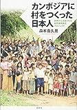 カンボジアに村をつくった日本人: 世界から注目される自然環境再生プロジェクト