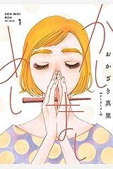 かしましめし(1) (FEEL COMICS) Kindle版