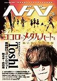 ヘドバン Vol.5 (シンコー・ミュージックMOOK)