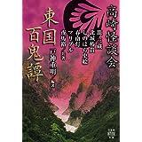 高崎怪談会 東国百鬼譚 (竹書房怪談文庫)