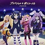 TVアニメ「SHOW BY ROCK!!#」プラズマジカ double A-side挿入歌「プラズマism/絆エターナル」