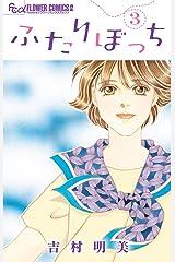 ふたりぼっち(3) (フラワーコミックスα) Kindle版