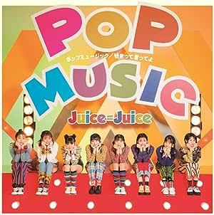 【Amazon.co.jp限定】ポップミュージック/好きって言ってよ[初回生産限定盤SP](メガジャケ付)