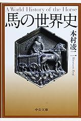 馬の世界史 (中公文庫) 文庫