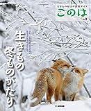 生きもの冬ものがたり (生きもの好きの自然ガイド このは No.2)