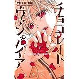 チョコレート・ヴァンパイア (1) (フラワーコミックス)