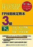 '17~'18年版 FP技能検定教本3級下巻年金・社会保険/タックスプランニング/相続・事業承継