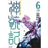 神統記(テオゴニア) 6 (PASH!コミックス)
